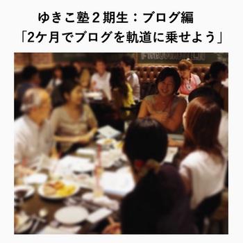 ゆきこ塾2期生 ブログ編.jpg